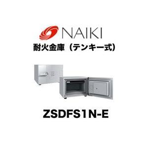 ナイキ 金庫 耐火金庫 ( テンキー式 ) ZSDFS1N-E |1885