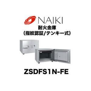 ナイキ 金庫 耐火金庫 (指紋認証式 / テンキー式) ZSDFS1N-FE  |1885