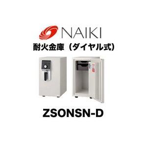 ナイキ 金庫 耐火金庫 (ダイヤル式) ZSONSN-D |1885