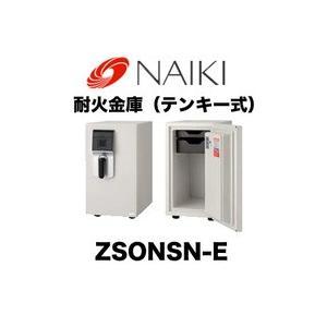 ナイキ 金庫 耐火金庫 (テンキー式) ZSONSN-E |1885