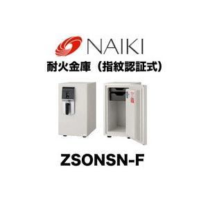 ナイキ 金庫 耐火金庫 (指紋認証式) ZSONSN-F |1885