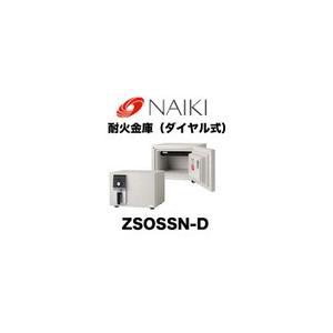 ナイキ 金庫 耐火金庫 (ダイヤル式) ZSOSSN-D |1885
