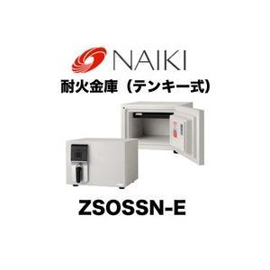 ナイキ 金庫 耐火金庫 (テンキー式) ZSOSSN-E |1885