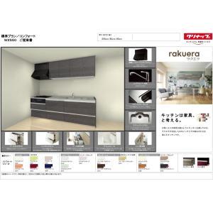 クリナップ ラクエラ システム キッチン 255cm 特価プラン 仕様変更可能 本体 + 吊戸 + シロッコ|1885