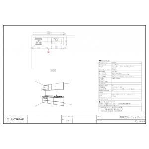 クリナップ ラクエラ システム キッチン 255cm コンフォート 特価プラン 仕様変更可能 本体 + 吊戸 + シロッコ 仕様書画像付|1885|04