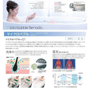 ビルトイン型 マイクロバブル 入浴装置 サイエンス マイクロバブル トルネード SMB - JT300 【 取付工事費込 施工 全国対応 】|1885