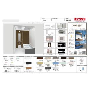 クリナップ ユアシス システム バスルーム 1216 サイズ 特価プラン 仕様変更可能 仕様書画像付|1885