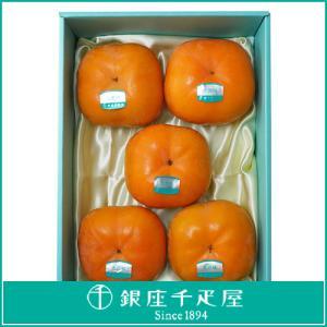 フルーツ 詰め合わせ 内祝い 銀座千疋屋 ギフト 次郎柿 5個入|1894ginza-sembikiya