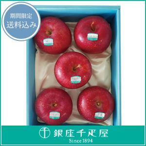 お歳暮 御歳暮 ギフト 人気 果物 詰め合わせ フルーツ 2017 Gift 贈り物 ふじりんご5個入|1894ginza-sembikiya