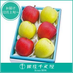 お歳暮 御歳暮 ギフト 人気 果物 詰め合わせ フルーツ 2017 Gift 贈り物 ふじりんご・王林りんご No15|1894ginza-sembikiya