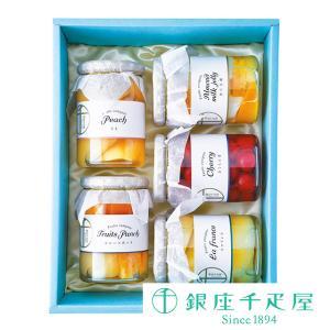 プレゼント 内祝い 出産 お返し 果物 詰め合わせ フルーツ Gift 銀座千疋屋 ギフト フルーツコンポート詰合せ 5本入|1894ginza-sembikiya
