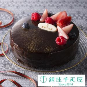 お菓子 ギフト 詰め合わせ 内祝い 出産 お返し スイーツ Gift 銀座千疋屋 ベリーのチョコレートケーキ|1894ginza-sembikiya