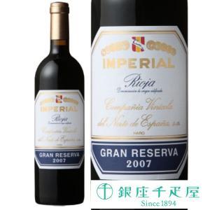 ホワイトデー 2018 ワイン ギフト セット 結婚祝い お取り寄せ 銀座千疋屋 Gift クネ・リオハ・インペリアル・グラン・レセルバ|1894ginza-sembikiya