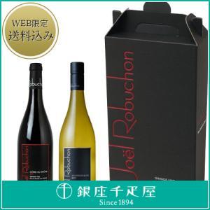 ホワイトデー 2018 ワイン ギフト セット 結婚祝い お取り寄せ 銀座千疋屋 Gift ロブションワインお歳暮 ギフト2本セット|1894ginza-sembikiya