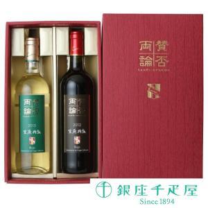 ホワイトデー 2018 ワイン ギフト セット 結婚祝い お取り寄せ 銀座千疋屋 Gift 賛否両論セレクションワイン/クネ・レッド&ホワイト |1894ginza-sembikiya