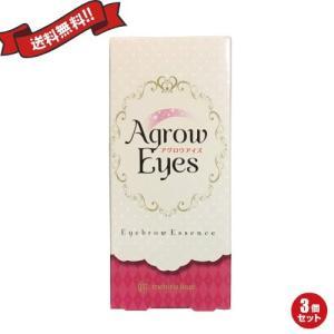 眉 眉毛 美容液 アグロウアイズ 3ml 3本セット|18k18k
