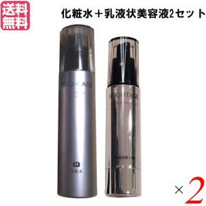 化粧水 乳液 セット ブライトエイジ 化粧水120ml+乳液状美容液40g 医薬部外品 2セット