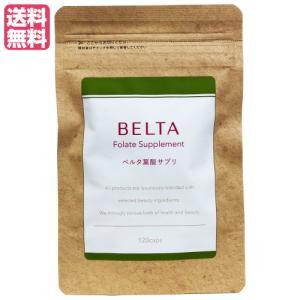 葉酸 サプリ 妊活中 妊娠中 鉄分 ベルタ葉酸サプリ 120粒