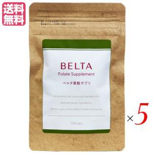 葉酸 サプリ 妊活中 妊娠中 鉄分 ベルタ葉酸サプリ 120粒 5袋セット