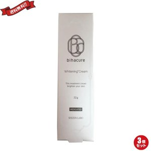 美白 クリーム 化粧品 ビハキュア 32g 医薬部外品 3個セット