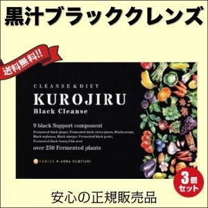 黒汁ブラッククレンズ 30包 KUROJIRU ファビウス 3箱セット|18k18k