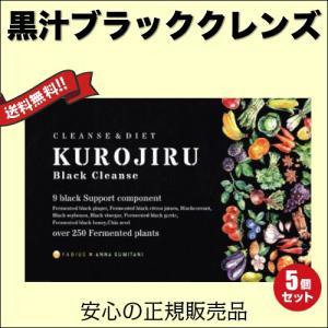 黒汁ブラッククレンズ 30包 KUROJIRU ファビウス 5箱セット|18k18k