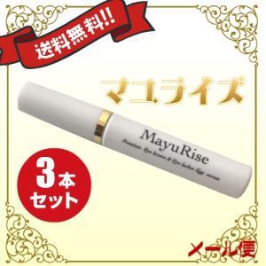 マユライズ 4ml 3本セット|18k18k