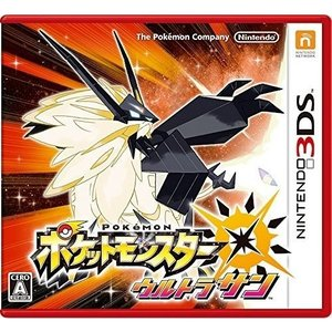 3DS ポケットモンスターウルトラサン(2017年11月17日発売)【新品】【ネコポス送料無料】