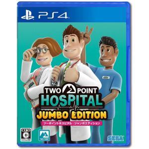 PS4 ツーポイントホスピタル:ジャンボエディション(2021年7月29日発売)【新品】