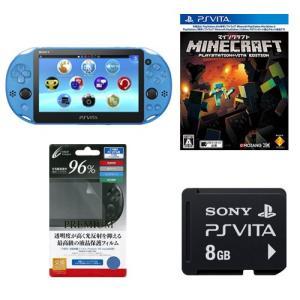 【新品】PSVita本体アクアブルー(PCH-2000ZA23)+マインクラフト+メモリーカード8GB+液晶保護フィルムセット(ネコポス便・メール便配送不可)|193