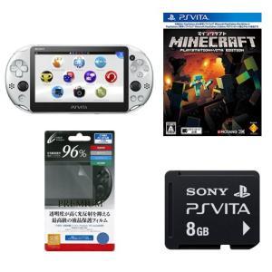 【新品】PSVita本体シルバー(PCH-2000ZA25)+マインクラフト+メモリーカード8GB+液晶保護フィルムセット(ネコポス便・メール便配送不可)|193