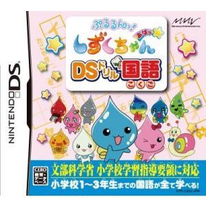 【新品】DS ぷるるんっ!しずくちゃん あはっ☆ DSドリル 国語|193