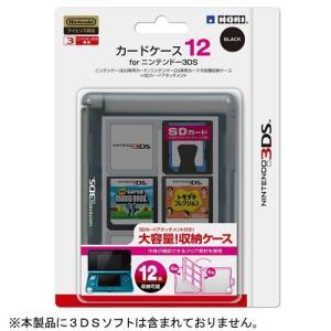 【新品】3DS用 カードケース12forニンテンドー3DS ブラック
