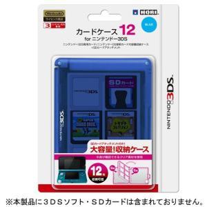 【新品】3DS用 カードケース12forニンテンドー3DS ブルー
