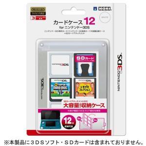 【新品】3DS用 カードケース12forニンテンドー3DS ホワイト