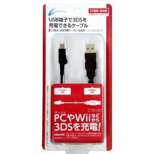 【新品】3DS CYBER USB充電ケーブル ブラック|193