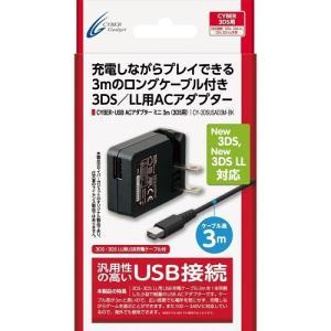 【新品】3DS CYBER USB ACアダプターミニ 3m(ネコポス便・メール便配送不可)|193