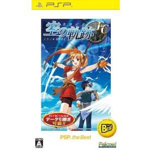 【新品】PSP ザ・ベスト 英雄伝説 空の軌跡FC 193