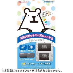 【新品】New3DS用 newよごれなシート3D:内側用|193