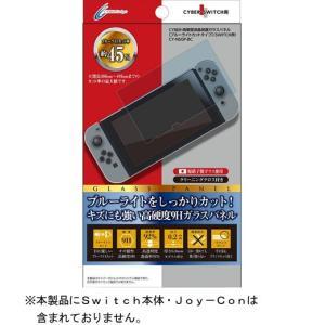 【新品】Switch CYBER・高硬度液晶保護ガラスパネル ブルーライトカットタイプ(クリーニングクロス付)|193