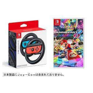 Switch マリオカート8デラックス+Joy−Conハンドル2個セット(ネコポス便・メール便配送不...