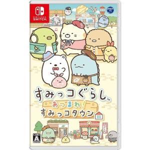 【新品】Switch すみっコぐらし あつまれ!すみっコタウン(2018年10月4日発売)|193