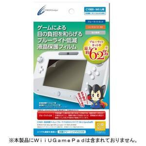 【新品】WiiU CYBER・液晶保護フィルム[ブルーライト62%カットタイプ]WiiUGamePad用|193