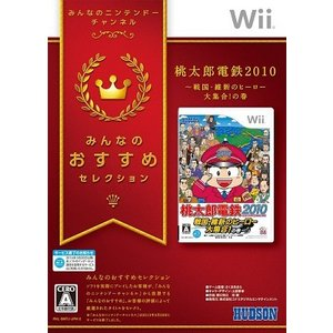 【新品】Wii 桃太郎電鉄2010 戦国・維新のヒーロー大集合!の巻 みんなのおすすめセレクション|193