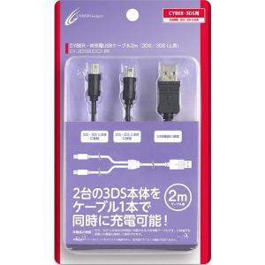 【新品】New3DSLL CYBER・W充電USBケーブル2m(ネコポス便不可)|193