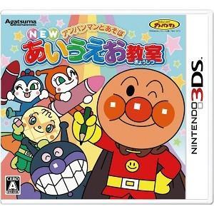 【新品】3DS アンパンマンとあそぼ NEWあいうえお教室|193