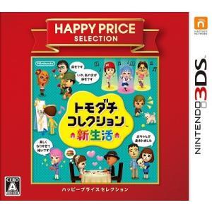 【新品】3DS トモダチコレクション 新生活 ハッピープライスセレクション|193