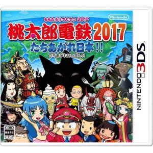 3DS 桃太郎電鉄2017 たちあがれ日本!!(2016年12月22日発売)【新品】