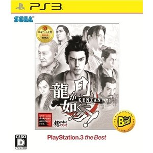 【新品】【取寄せ商品】PS3 ザ・ベスト 龍が如く 見参|193