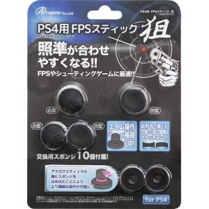 【新品】PS4 FPSスティック 狙(ブラック)(ネコポス便不可)|193